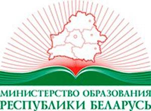 минобр беларуси