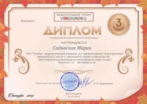 Садовская-1