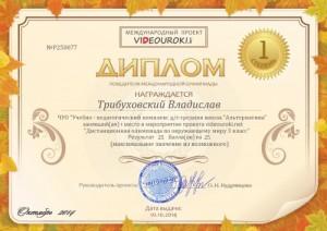 Трибуховский