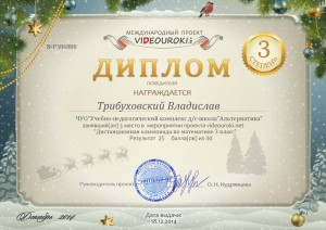Трибуховский-1