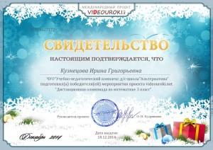 Кузнецова-1