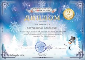 Трибуховский-2