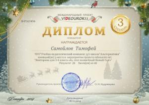 Самойлов-3