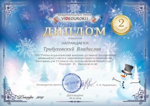 Трибуховский-4
