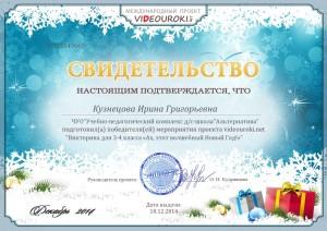 Кузнецова-5