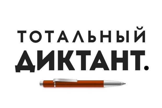 totalnyy_diktant