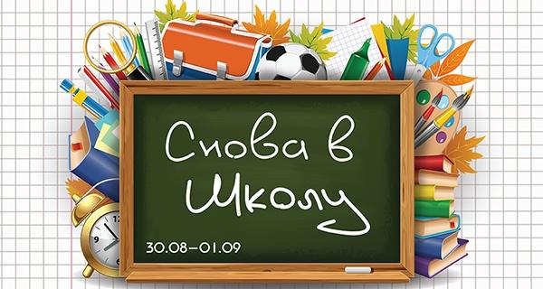 600school