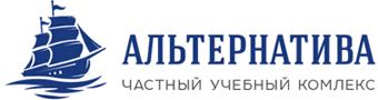 ЧУО УПК детский сад-средняя школа «Альтернатива»